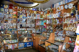 Магазин хозтоваров