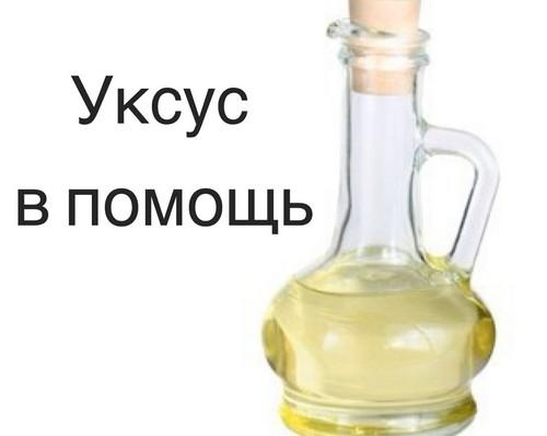 уксус